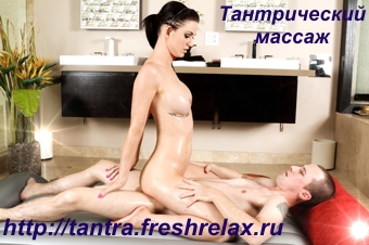 Тантрический массаж в Саратове, тайский релакс, релаксирующий массаж в Саратове, массаж с релаксом, тантрический секс